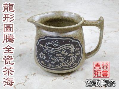 【喬尚拍賣】鶯歌磁器 = 龍形圖騰茶海
