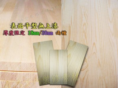 松木板/松木拼接/板松木拼板/代客裁切/松木實木集成板/松木彩繪板/置物層板/桌面板/樓梯板