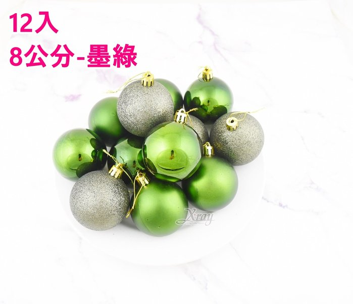 X射線【X001609】8cm鍍金球12入-墨綠,聖誕節/聖誕佈置/聖誕鍍金球/聖誕球/吊飾/會場佈置/DIY/材料包/