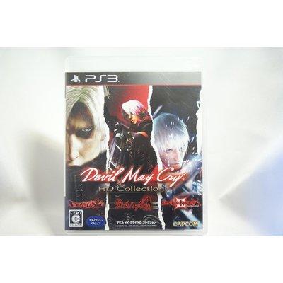 [耀西]二手 純日版 SONY PS3 惡魔獵人 高解析度版合輯 含稅附發票