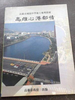 【兩手書坊】人文/地理~《高雄心港都情》~高雄市政府出版~B5