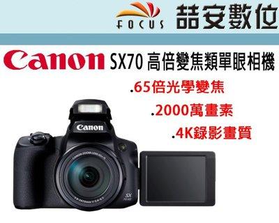 《喆安數位》CANON SX70 類單眼相機 65倍光學變焦 3吋翻轉螢幕 4K錄影 公司貨 #3