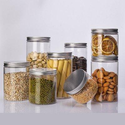 {采庭生活館}8.5*11cm(10個)銀鋁蓋密封罐 餅乾罐 PET塑膠罐 透明罐 收納罐