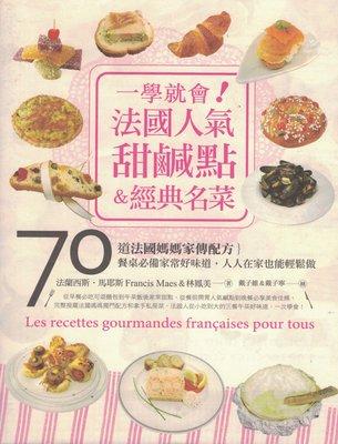 蟹子魚的家:二手書~繆思~一學就會!法國人氣甜鹹點&經典名菜~法蘭西斯.馬耶斯、林鳳美~滿718元免運費
