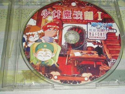 正版電腦遊戲---- 少女魔法師1代 (1CD中文版) WIN95/98
