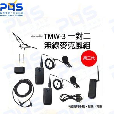 TMW 2 一對二 三代 無線麥克風 直播麥克風 手機 相機 MIC 收音 台南PQS