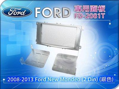 九九汽車音響【FORD】2008-2013 Ford New Mondeo (2 Din) (銀色)