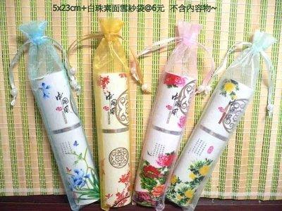 #素面雪紗袋5x23cm.結婚禮小物送客禮品聖誕節禮物包裝袋紗網袋束口袋.適鉛筆細長物品