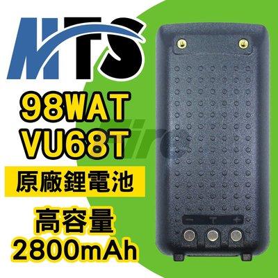 《光華車神》MTS VU-68T 2800mAh 高容量 VU68T 98WAT 鋰電池 無線電對講機 厚電池