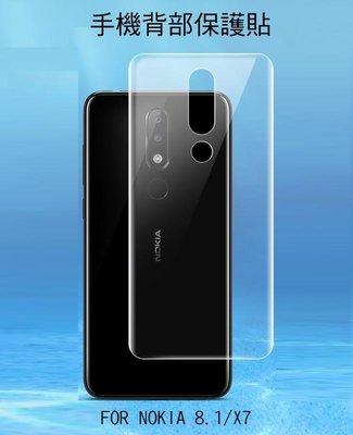 *Phone寶*NOKIA 8.1/X7 手機背膜保護貼 後膜 TPU軟膜 背面保護貼 不破裂