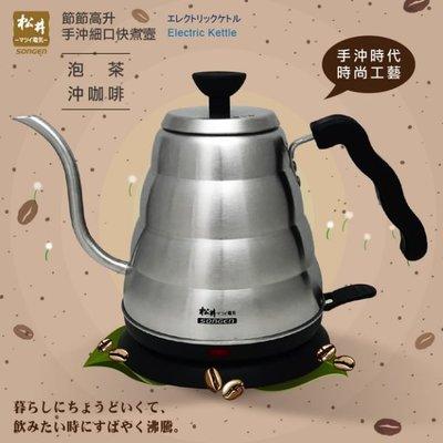 【免運費】SONGEN松井 まつい手沖咖啡細口雲朵快煮壺/咖啡壺/電水壺(KR-379)