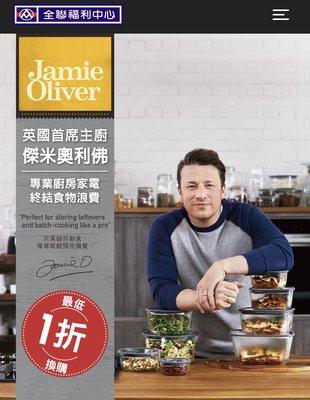 $免等現貨$1點1元@2019全聯點數/貼紙/印花@Jamie Oliver
