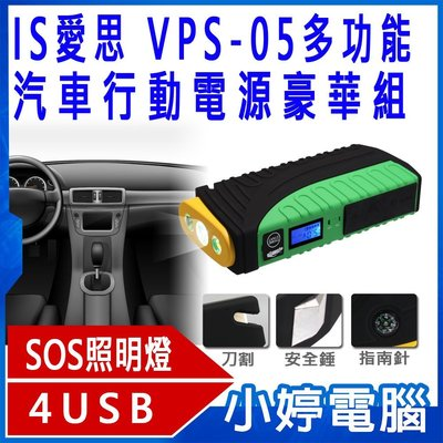 【小婷電腦*充電】全新 IS愛思 VPS-05 多功能汽車/柴油車 行動電源豪華組 安全錘 刀割功能 手電筒
