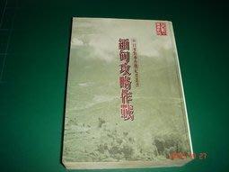 軍事絕版書~ 緬甸攻略作戰 - 日軍對...