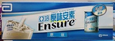 【小如的店】COSTCO好市多代購~ENSURE 亞培 安素 成人保健營養品-原味(237ml*32罐)