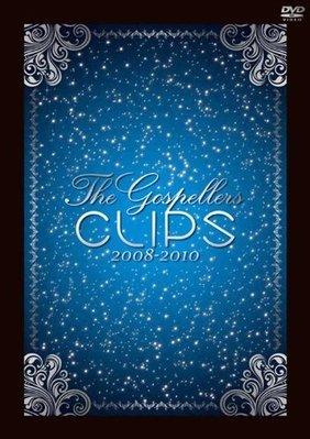 聖堂教父--THE GOSPELLERS CLIPS 2008-2010 (日版DVD) 全新未拆