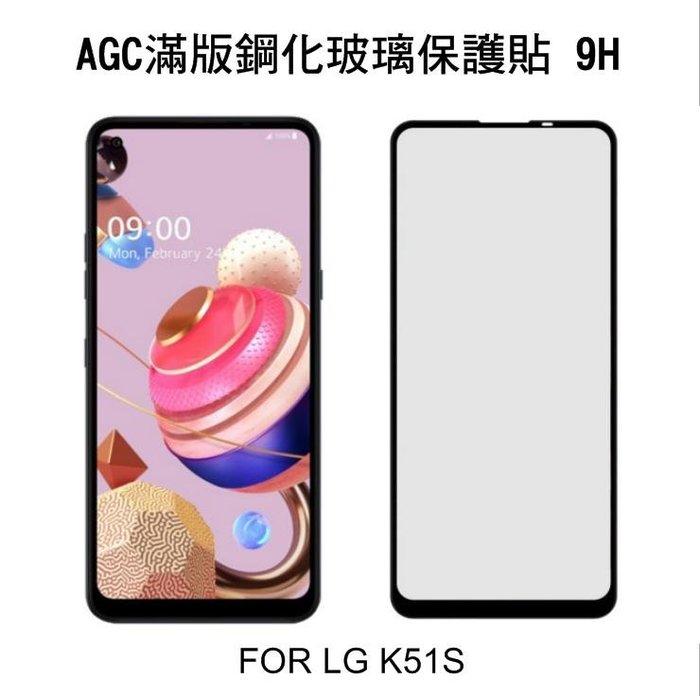 --庫米--AGC LG K51S / K61 CP+ 滿版鋼化玻璃保護貼 全膠貼合 9H