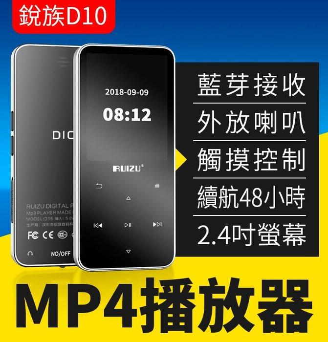 【傻瓜批發】銳族 D10 8G 2.4吋 藍芽 觸摸 MP4 喇叭MP3 FM錄音 繁體 電子書 TF卡 計步器