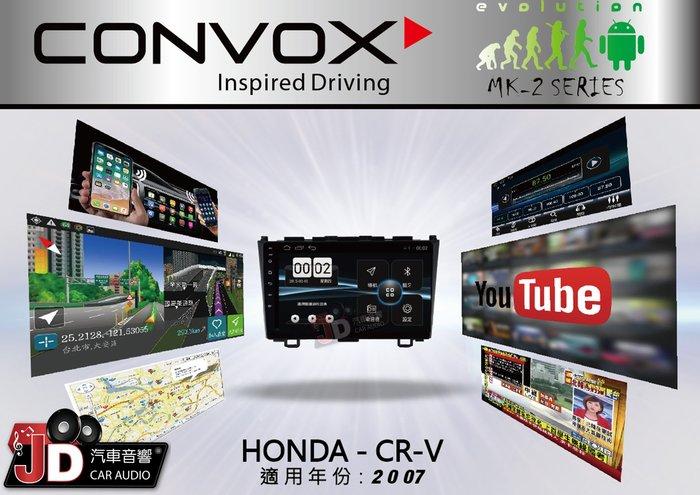 【JD汽車音響】CONVOX HONDA CRV3 2007 9吋專車專用主機。雙向智慧手機連接/IPS液晶顯示。