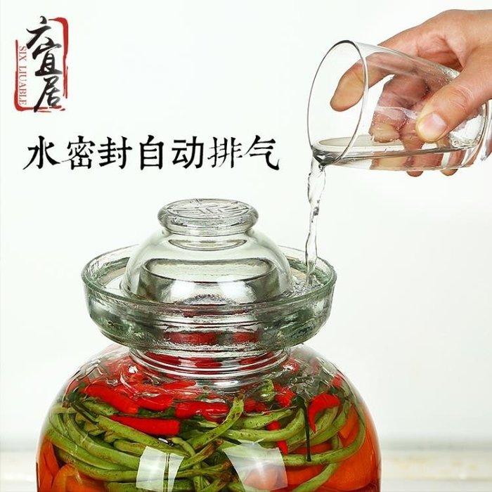 泡菜罈 泡菜壇子密封玻璃腌制罐腌菜壇咸菜缸家用