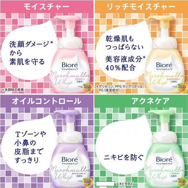 【JPGO】日本製 花王 Biore 棉花糖潔面慕斯 泡沫洗面乳 150ml~粉罐#165 黃罐765 紫罐751