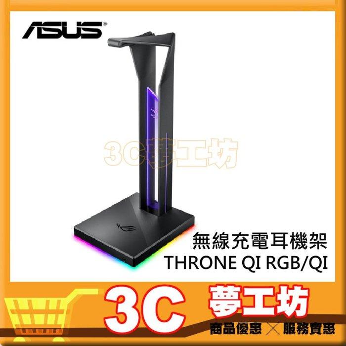 (贈CERBERUS滑鼠) 公司貨 華碩Asus ROG THRONE QI RGB/QI無線充電耳機架