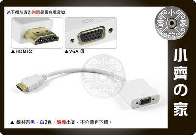 小齊的家 內建晶片 HDMI 公轉 D-Sub VGA母 視訊轉換線 轉接頭 DSLR PS3 XBOX360 支援1080P