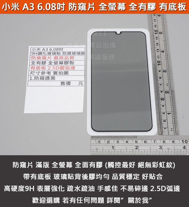 Melkco 3免運 小米 A3 6.08吋 防窺片 滿版 全螢幕全有膠 9H鋼化玻璃貼防爆玻璃膜 有底板 2.5D圓弧