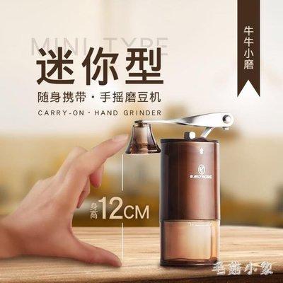 手搖咖啡豆研磨機迷你咖啡磨豆機便攜式手...