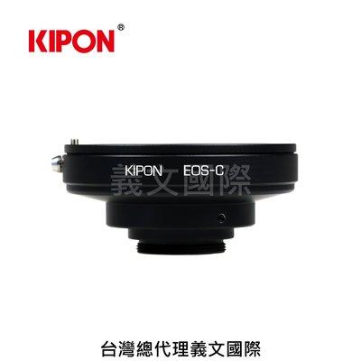 Kipon轉接環專賣店:CANON EOS-C(C-Mount,顯微鏡,望遠鏡,Canon EF,CCD,工業用攝影機,紅外線攝影機,CCTV監視攝影機)