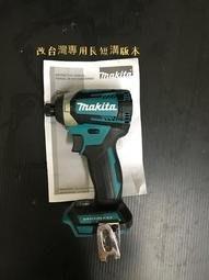 【行家五金】Makita 全新 牧田 美規 DTD154 18V 無刷 衝擊起子機 起子機 扭力同 DTD170