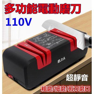 現貨110V電動磨刀器全自動砂輪機廚房工具高精度磨刀夫