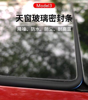 Tesla特斯拉model3天窗車窗前後擋風玻璃密封條車頂防水條膠條