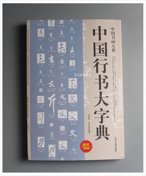 【禾洛書屋】 中國行書大字典(中州古籍出版社)書法字典/行書字典