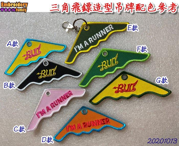 ※客製1個飛鏢造型背包吊牌鑰匙圈(反光美背賣場)※吊牌背包吊牌行李配件吊飾物品辨識(1個的客製賣場)