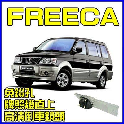 三菱 FREECA 專車專用倒車後視鏡頭/kk汽車