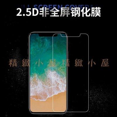 【精緻小屋】iphone X 9H鋼化玻璃貼 非滿版 螢幕保護貼 螢幕貼 盒裝
