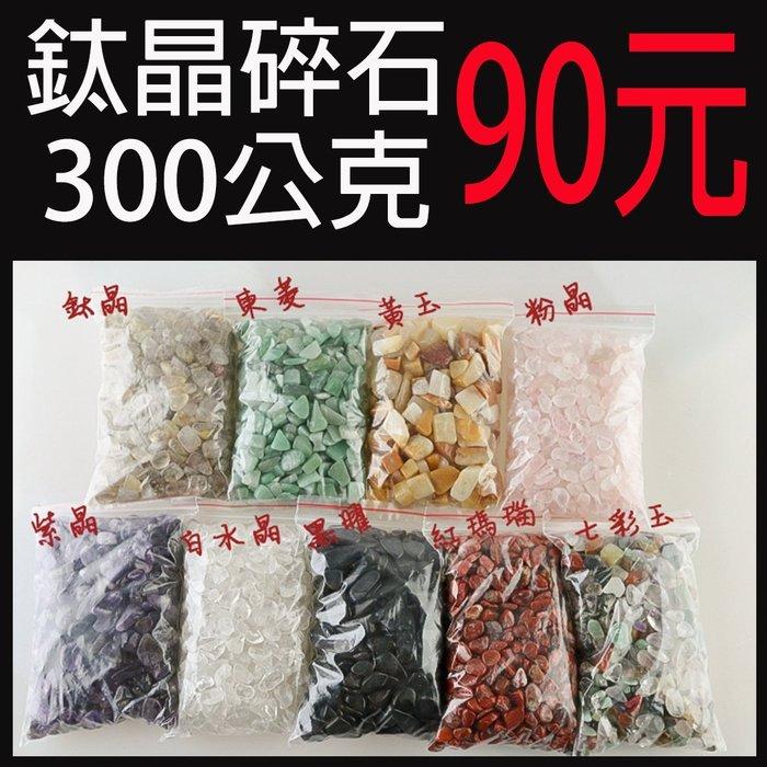 「上久水晶」_300公克一包,90元_鈦晶碎料碎石