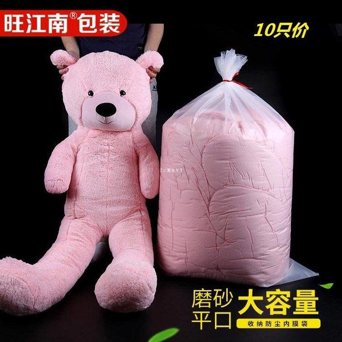 〖三夏光年〗 透明磨砂塑料包裝大號服裝PE搬家神器收納毛絨娃娃被子防塵平口袋