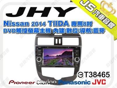 勁聲音響改裝 JHY Nissan 2014 TIIDA 專用8吋 DVD觸控螢幕主機 內建/數位/導航/藍芽
