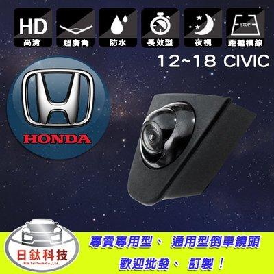 【日鈦科技】本田HONDA專車12年~18年 CIVIC 九代 前車鏡頭/ 現貨1個下標區