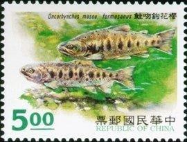 【薇薇安‧郵居】【魚類】特349櫻花鉤吻鮭郵票-5元(84年){舊票}[B]