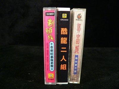 乖乖@賣場~二手錄音帶.郭富城.酷龍.剃頭族(對你愛不完.繞繞繞)AX116