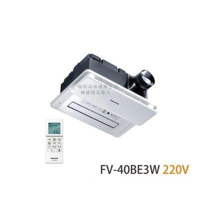 |楓閣精品衛浴|Panasonic 浴室暖風乾燥機 (無線遙控) FV-40BE3W 220V