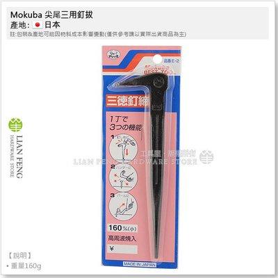 【工具屋】Mokuba 尖尾三用釘拔 E-2 三德釘 160mm 木馬 三德釘締 釘子 釘沖 釘送 三用 日本製