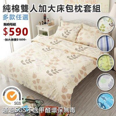 破盤下殺↘【多款任選】特級天然100%純棉6尺雙人加大床包+枕套三件組-台灣製