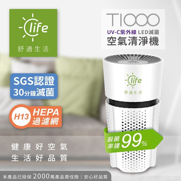 T1000 UVC紫外線LED滅菌空氣清淨機 有效阻絕隔離PM1.0/PM2.5 防疫 白/黑2色 台南PQS