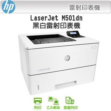 高雄佳安資訊*含稅* HP LaserJet Pro M501dn 高速雷射印表機.另售M506DN/M712DN
