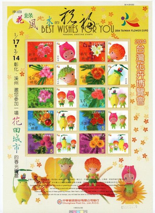 (個人化郵票52)2004台灣花卉搏覽會