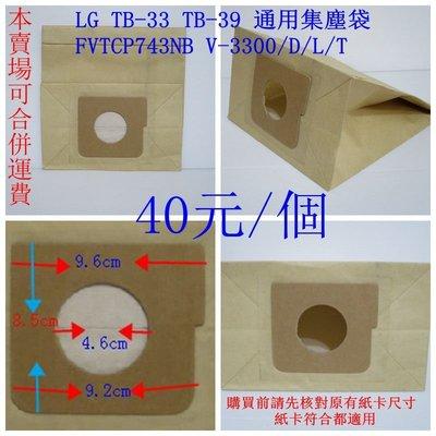 【買10送1過濾棉】LG金星吸塵器集塵袋V-3910D V-CP743NB V-3300/D/L/T TURBO《TB-39》《TB-33》